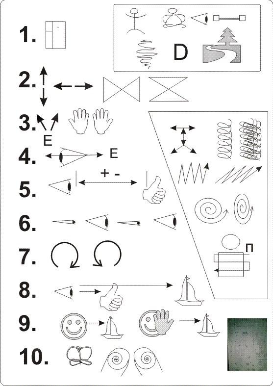Упражнения для глаз - тренировочная карточка